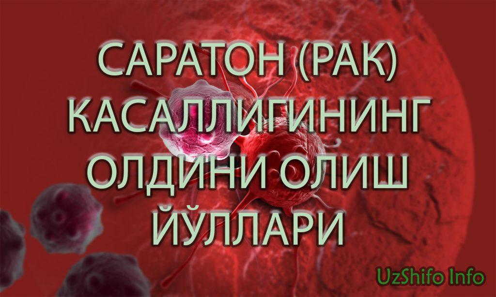 saraton rak саратон рак