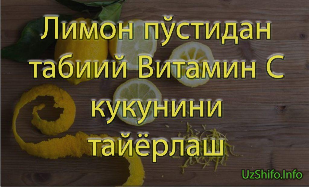 limon po'stidan tabiiy vitamin c