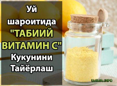 uy sharoitida vitamin c табиий витамин с