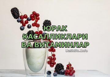 ЮРАК КАСАЛЛИКЛАРИ ВА ВИТАМИНЛАР - yurak kasalliklari va vitaminlar