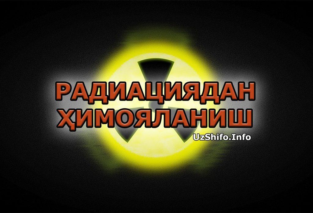 радиациядан ҳимояланиш radiatsiyadan himoyalanish