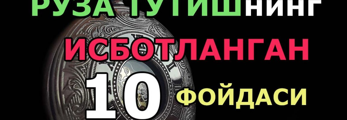 Рўза тутишнинг Исботланган 10 Фойдаси