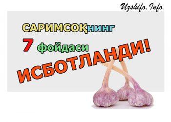 саримсоқ фойдаси